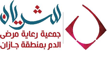 مشروع التبرع الطوعي بالدم ( حملة التبرع بالدم ) - شريان